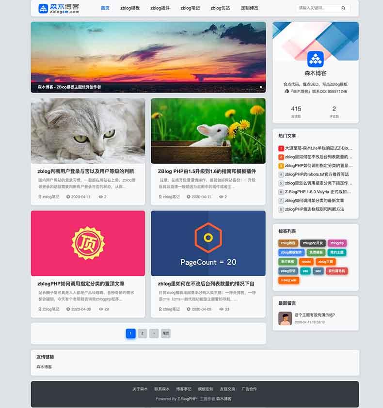 森木博客响应式zblog模板.jpg